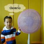 [ขายส่ง 24 ชิ้น] ผ้าคลุมพัดลม ตาข่าย ป้องกันนิ้วเด็ก เกาหลี ขนาด 12-14 นิ้ว (สีฟ้า 16 ชิ้น + สีชมพู 8 ชิ้น)