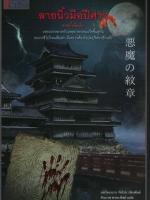 ลายนิ้วมือปีศาจ (The Devil's Crest) (Private Detective Akechi Kogoro Series)