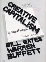 ทุนนิยมสร้างสรรค์ (Creative Capitalism: A Conversation with Bill Gates, Warren Buffett, and Other Economic Leaders)