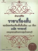 ตำนานชีวิตราชาเรื่องสั้นของไทย พร้อมเรื่องสั้นชั้นเยี่ยม ๑๕ เรื่อง มนัส จรรยงค์