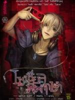 โซเชียลพิพากษา 1 (Light Novel)