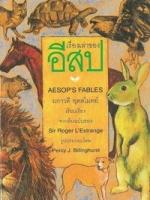เรื่องเล่าของอีสป (Aesop's Fables)