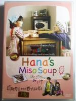 (DVD) Hana's Miso Soup (2015) มิโซะซุปของฮานะจัง (มีพากย์ไทย)