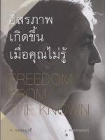 อิสรภาพเกิดขึ้นเมื่อคุณไม่รู้ (FREEDOM FROM THE KNOWN)