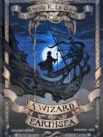 พ่อมดแห่งเอิร์ธซี (A Wizard of Earthsea) (Earthsea Cycle Series #1)