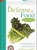 แถลงการณ์นักกิน (In Defense of Food)