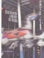 ไม่มีใครนำหน้าบนม้าหมุน (Dead Heat on A Merry-Go-Round)