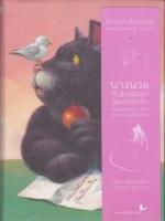 นางนวลกับมวลแมว ผู้สอนให้นกบิน (ปกแข็ง เล่มเล็ก)