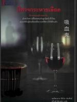 ปีศาจกระหายเลือด (The Vampire) (Private Detective Akechi Kogoro Series)