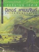 ปีเตอร์ คาเมนซินด์ (Peter Camenzind)