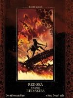 โจรสลัดทะเลเดือด (Red Sea Under Red Skies) (Gentleman Bastard Series #2)