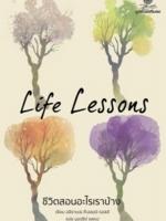 ชีวิตสอนอะไรเราบ้าง (Life Lessons)