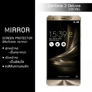 ฟิล์มกันรอย Zenfone 3 Delxue (ZS570KL) แบบสะท้อน (Mirror)