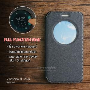 เคส Zenfone 3 Laser (ZC551KL) เคสฝาพับ FULL FUNCTION มีแถบแม่เหล็กที่ฝาปิด (เย็บขอบ) สีเทา