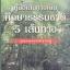 คู่มือเส้นทางเดินศึกษาธรรมชาติ 5 เส้นทาง อุทยานแห่งชาติเขาใหญ่ thumbnail 1