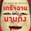 เดรัจฉานแห่งนานกิง (The Devil of Nanking) [mr01] thumbnail 1