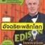 อัจฉริยะพลิกโลก (Edison Innovation) thumbnail 1