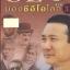 CEO มองซีอีโอโลก ภาค 3 thumbnail 1