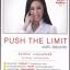 Push the Limit เก่งให้ได้ ไร้ขีดจำกัด ของ ดร.นิศรา การุณอุทัยศิริ thumbnail 1