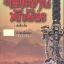 จอมดาบทักษิณ ของ ตังฮึงเอ็ง แปลโดย ว.ณ เมืองลุง thumbnail 1