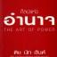 ศิลปะแห่งอำนาจ (The Art of Power) thumbnail 1