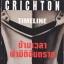 ข้ามเวลา ฝ่ามิติอันตราย (Timeline) (Michael Crichton) thumbnail 1