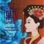 คำสาปมรณะ วาระสุดท้ายของราชวงศ์ชิง 3 ต.คืนร่าง (Cursed Forbidden City 3) [mr01] thumbnail 1