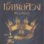 มงกุฏแห่งคาร์เทีย ตอน เจ้าชายลวง (The False Prince) ของ เจนนิเฟอร์ เอ. นีลเสน (Jennifer A. Nielsen) thumbnail 1