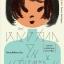 หญิงสาวในแสงตะวัน (โอซามุ โคชิงายะ) [mr01] thumbnail 1