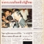 ฐานันดรที่สี่ จากระบบโลกถึงรัฐไทย thumbnail 1