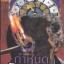 กำหนดวันตาย (A Murder is Announced) ของ อกาธา คริสตี้ (Agatha Christie) thumbnail 1