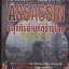 ปลุกดิบอำมหิตข้ามโลก (The Assassin) ของ แอนดรูว์ บริทตัน (Andrew Britton) เรียบเรียงโดย ก.อัศวเวศน์ thumbnail 1