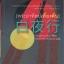 พระอาทิตย์เที่ยงคืน (Byakuya-ko) (เคโงะ ฮิงาชิโนะ) thumbnail 1