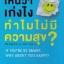 ไหนว่าเก่งไง ทำไมไม่มีความสุข? (IF YOU'RE SO SMART, WHY AREN'T YOU HAPPY?) thumbnail 1