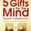 5 Gifts for the Mind thumbnail 1