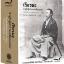 เรียวมะ ซามูไรผู้นำการเปลี่ยนแปลง (Ryoma: Life of A Renaissance Samurai) thumbnail 1