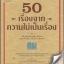 50 เรื่องจากความไม่เป็นเรื่อง (50 Philosophy ideas you really need to know) thumbnail 1
