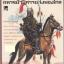 เจงกิสข่าน ทหารม้าปิศาจแห่งมองโกล ของ บรรยง บุญฤทธิ์ thumbnail 1