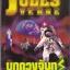 บุกดวงจันทร์ (From the Earth to the Moon) (Jules Verne) thumbnail 1