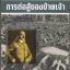 การต่อสู้ของข้าพเจ้า (Mein Kampf) ของ อดอล์ฟ ฮิตเลอร์ (Adolf Hitler) thumbnail 1