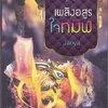 เพลิงอสูรใจทมิฬ/Janya/ธราธร