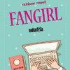 แฟนเกิร์ล (Fangirl)