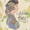 อัษมา (Ashma)