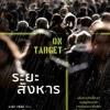 ระยะสังหาร (On Target) (The Gray Man #2) [mr01]