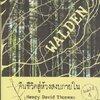 คืนชีวิตสู่ห้วงสงบภายใน (Walden)