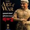 ยุทธศาสตร์สู่ชัยชนะแบบซุนวู (The Art of War) [mr01]