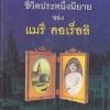 ชีวิตประหนึ่งนิยาย ของ แมรี คอเร็ลลิ (วิลาศ มณีวัต)