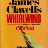 เวิร์ลวินด์ (Whirlwind) (2 เล่มจบ)