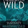 จุมพิตมัดใจ (Hardpressed) (Hacker Series #2) [mr01]