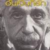 มนุษยชาติอันเป็นที่รัก (ของ อัลเบิร์ต ไอน์สไตน์)